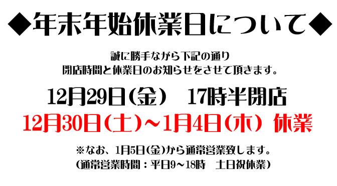 年末年始休業のお知らせ(2017年12月5日)