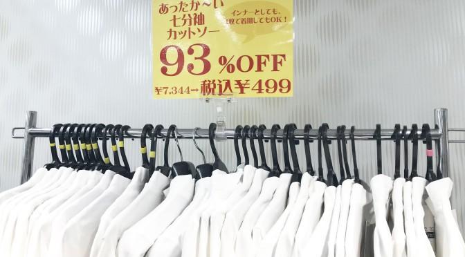 インスタグラム更新★93%OFFで499円のカットソー★(2017年12月21日)