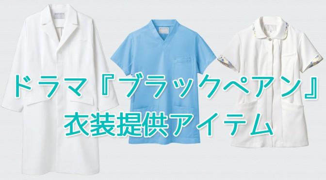 ドラマ『ブラックペアン』二宮和也さん・竹内涼真さんら着用白衣(2018年6月12日)