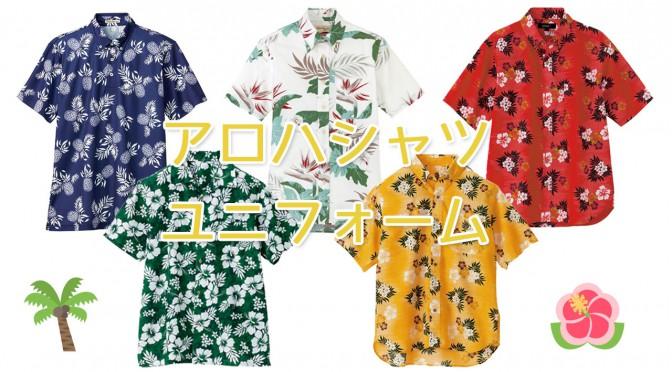 アロハシャツのご紹介(2018年6月28日)