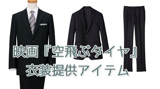 映画『空飛ぶタイヤ』長瀬智也さんら着用スーツ(2018年7月25日)