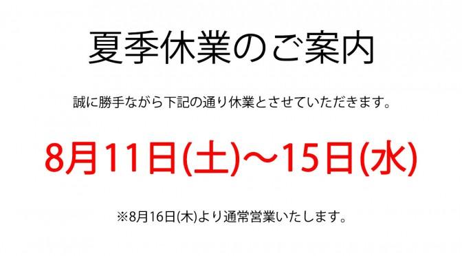 夏季休業のお知らせ(2018年8月2日)