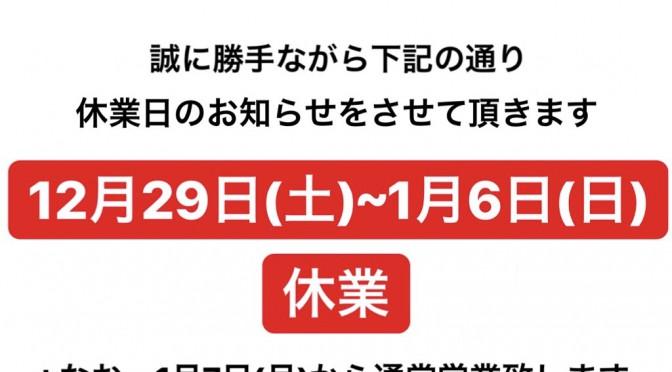 年末年始休業のお知らせ(2018~2019)