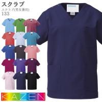 【コードブルー/山下智久さん 等着用】 美しい発色にこだわった、多彩な15色。吸汗・速乾性に優れた高機能素材を使用。 医療ドラマでも度々使用されているKAZENのロングセラー商品です。