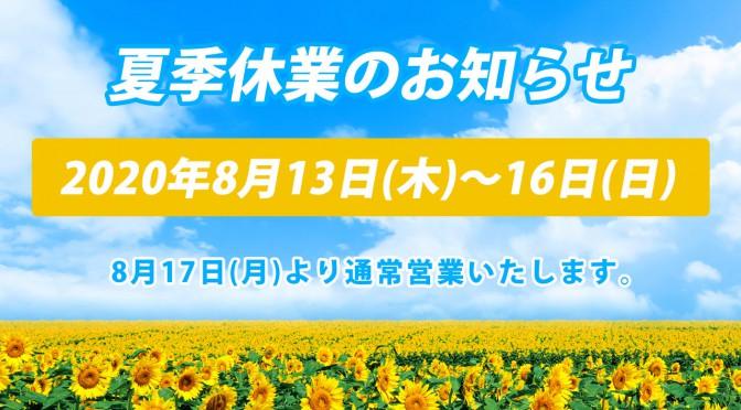 夏季休業のお知らせ(2020年8月05日)