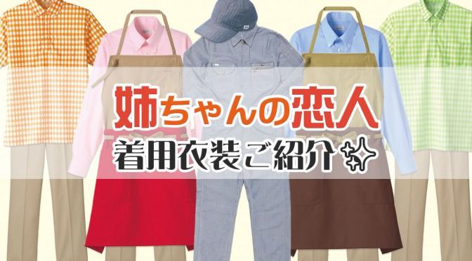ドラマ『姉ちゃんの恋人』着用衣装ご紹介♪