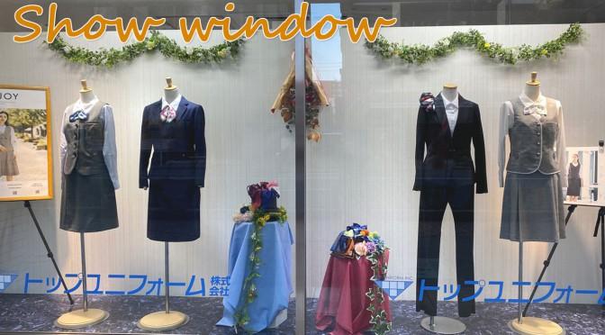 ショーウィンドウご紹介 ― オフィスウェア(2021年2月10日)