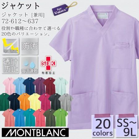 ジャケット/72-612~638 (BiZTIME楽天市場店)