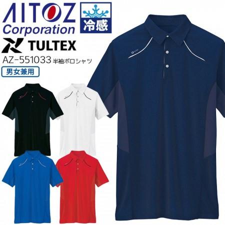 半袖ポロシャツ/AZ-551033 (BiZTIME楽天市場店)