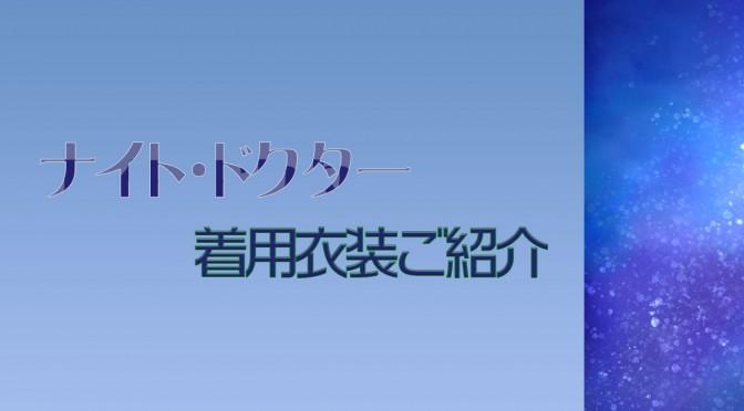 月9ドラマ『ナイト・ドクター』で注目のユニフォーム