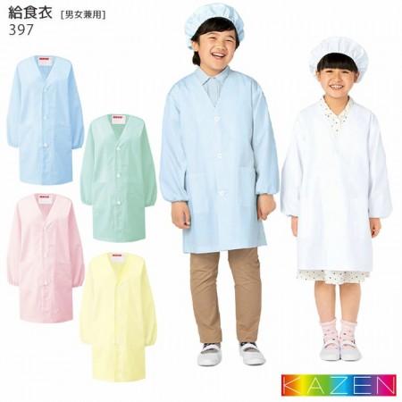 給食衣(シングル型) /397 (BiZTIME楽天市場店)