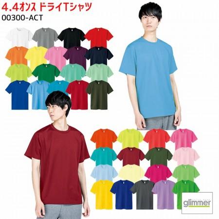 4.4オンスドライTシャツ/00300-ACT (BiZTIME楽天市場店)