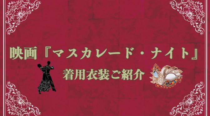 映画『マスカレード・ナイト』着用衣装ご紹介